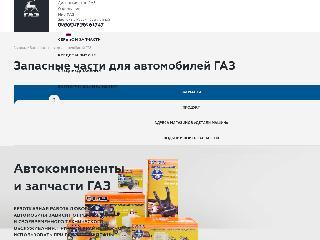 dm.gaz.ru справка.сайт