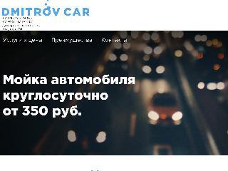 dmitrovcar.ru справка.сайт