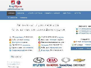 korprom.ru справка.сайт
