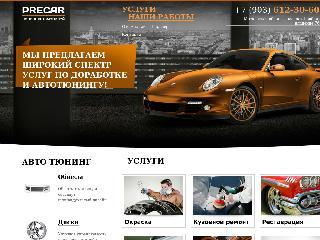 precar.ru справка.сайт