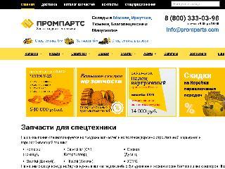 promparts.com справка.сайт