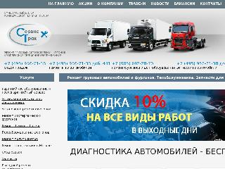 s-truck.ru справка.сайт
