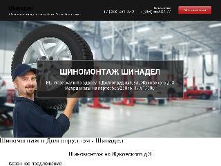 shinadel.ru справка.сайт