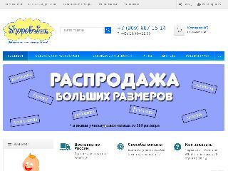shopobebik.ru справка.сайт