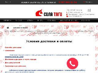sila-tyagi.ru справка.сайт