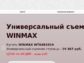 special-tool.ru справка.сайт