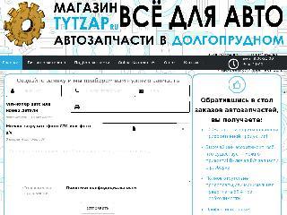 tytzap.ru справка.сайт