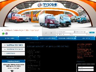 www.gruzovik-auto.ru справка.сайт