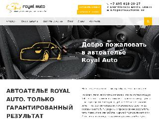 www.royalautomsk.ru справка.сайт