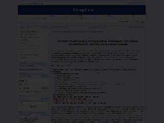 www.stgen.3dn.ru справка.сайт