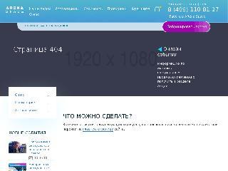 arenaspace.ru справка.сайт