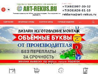 art-rekus.ru справка.сайт