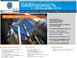 bezopprom.ru справка.сайт