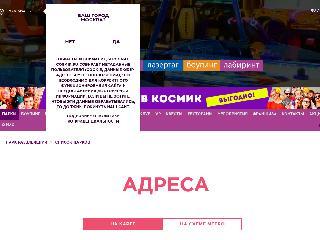 cosmik.ru справка.сайт