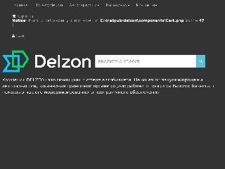delzon.ru справка.сайт