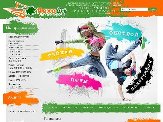 flexolist.ru справка.сайт