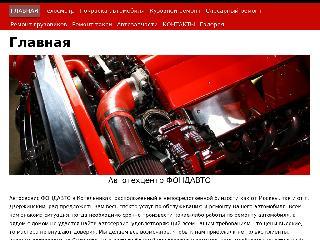 fondauto.ru справка.сайт