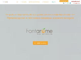 fontarome.ru справка.сайт
