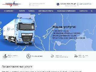 kaspiy-trans.ru справка.сайт