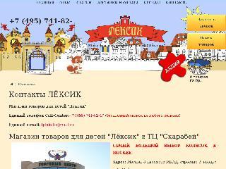 kolyaska-krovatka.ru справка.сайт