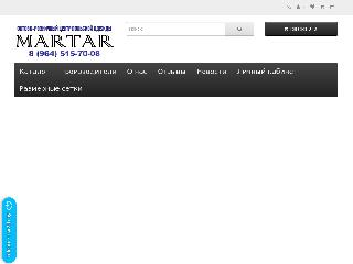 martar.ru справка.сайт