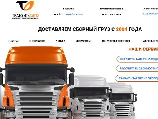 mos.tranzit-auto.ru справка.сайт