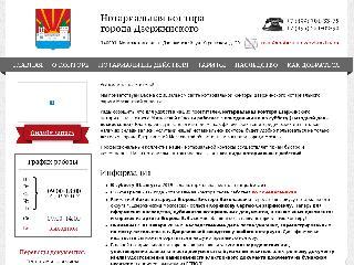 notarius-dzerzhinskiy.ru справка.сайт