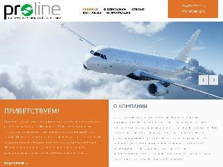 prolinelog.ru справка.сайт