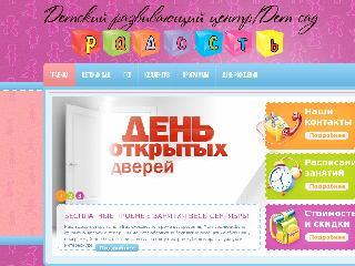 radost-a.ru справка.сайт