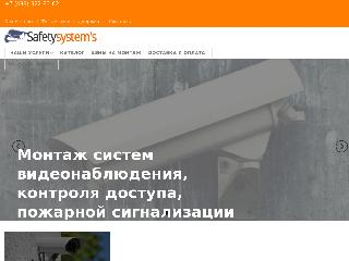 safety-s.ru справка.сайт