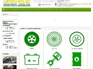 shina-nik.ru справка.сайт