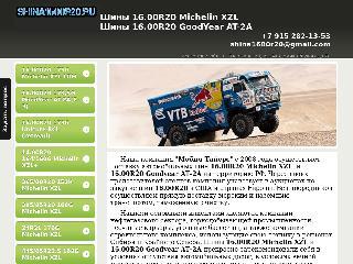 shina1600r20.ru справка.сайт