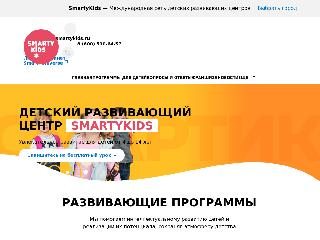 smartykids.ru справка.сайт