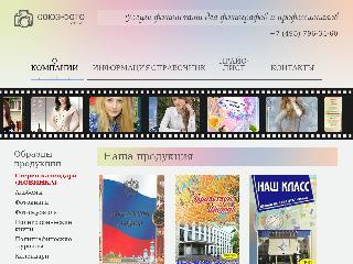 soyuzfoto.ru справка.сайт