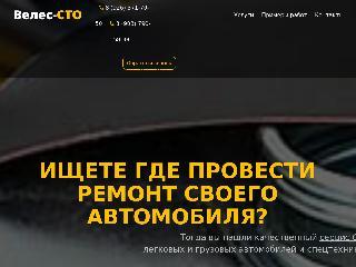 veles-sto.ru справка.сайт