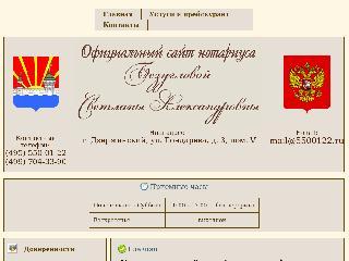www.5500122.ru справка.сайт