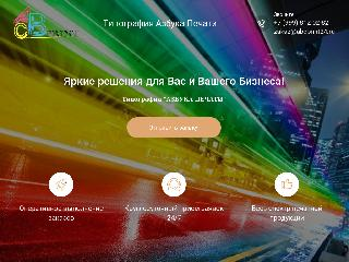 www.abcprint24.ru справка.сайт