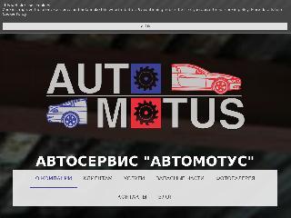 www.automotus.ru справка.сайт