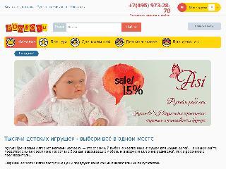 www.bombo.ru справка.сайт