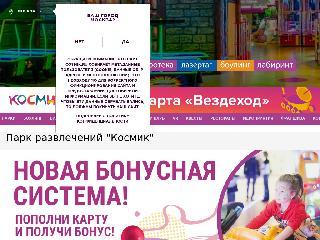 www.cosmik.ru справка.сайт