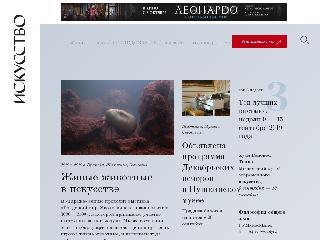 www.iskusstvo-info.ru справка.сайт
