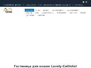 www.lovely-cathotel.ru справка.сайт
