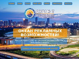 www.ocn-t.ru справка.сайт