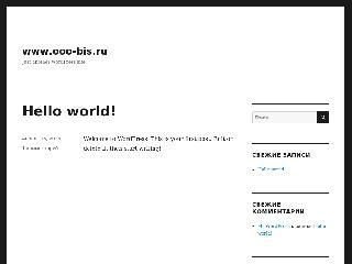 www.ooo-bis.ru справка.сайт