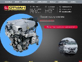 www.otman.ru справка.сайт