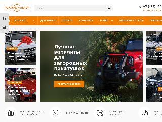 www.pokatushkin.com справка.сайт