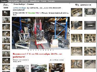www.tochka-razbora.ru справка.сайт
