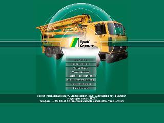 www.trak-servis.ru справка.сайт