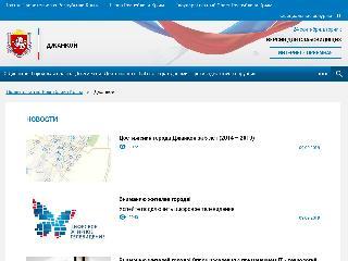 dzhankoy.rk.gov.ru справка.сайт