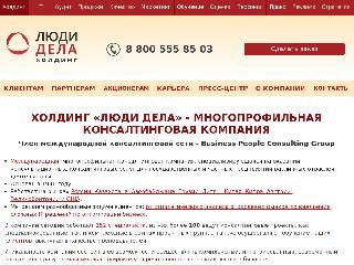 www.ludidela.ru справка.сайт